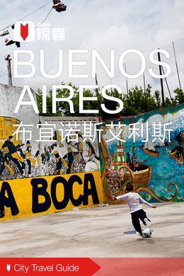 布宜诺斯艾利斯穷游锦囊