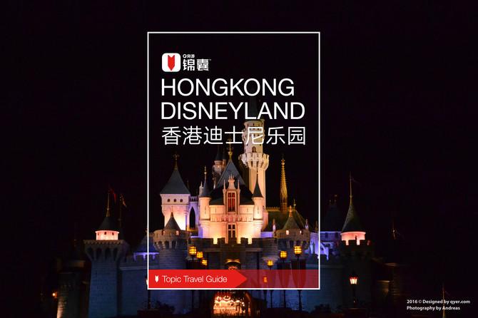 香港迪士尼乐园穷游锦囊封面