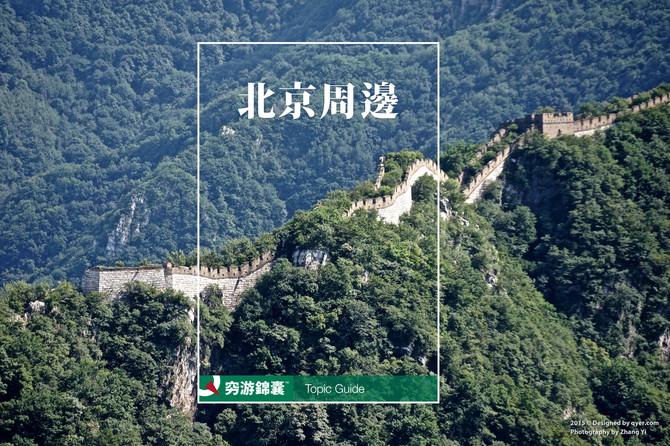 北京周边穷游锦囊封面