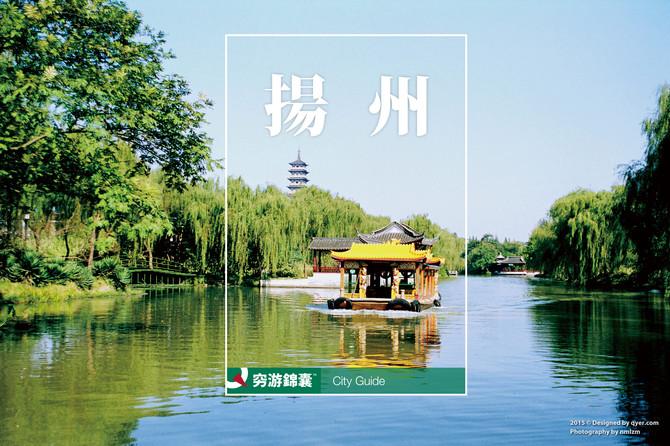 扬州穷游锦囊封面