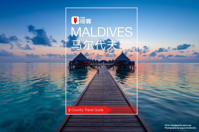 马尔代夫穷游锦囊封面