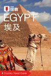 埃及穷游锦囊