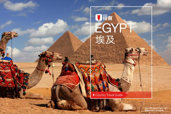 埃及穷游锦囊封面