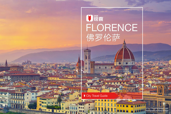 佛罗伦萨穷游锦囊封面