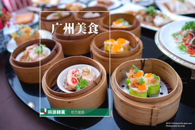 广州美食穷游锦囊封面