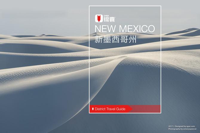 新墨西哥州穷游锦囊封面