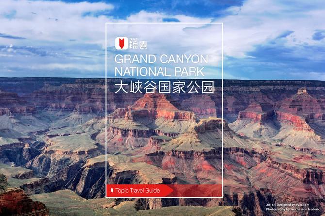 大峡谷国家公园穷游锦囊封面