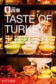 土耳其美食穷游锦囊