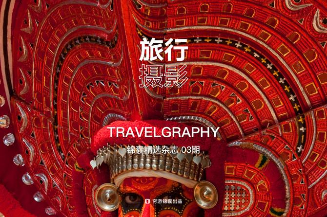 锦囊精选杂志·旅行摄影穷游锦囊封面