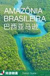 巴西亚马逊穷游锦囊