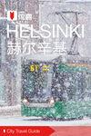 赫尔辛基穷游锦囊