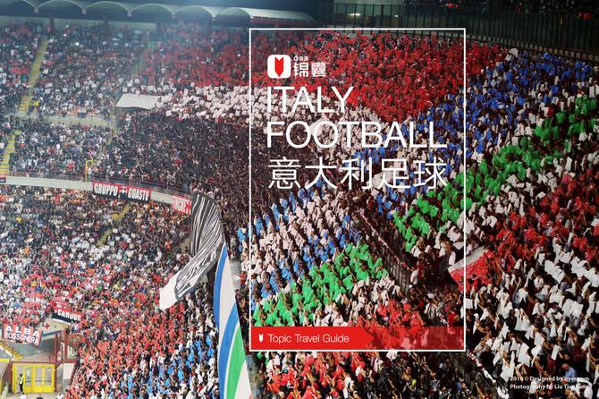 意大利足球穷游锦囊封面
