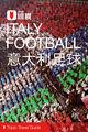 意大利足球穷游锦囊
