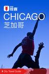 芝加哥穷游锦囊