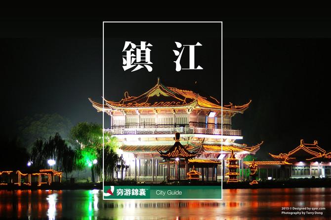 镇江 城市剪影 矢量图