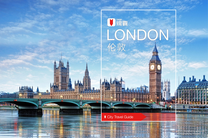 伦敦穷游锦囊封面