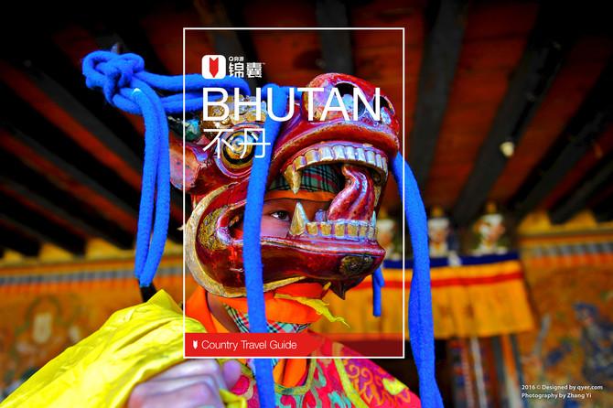 不丹穷游锦囊封面
