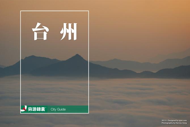 台州穷游锦囊封面