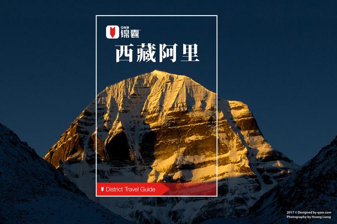 西藏阿里穷游锦囊封面