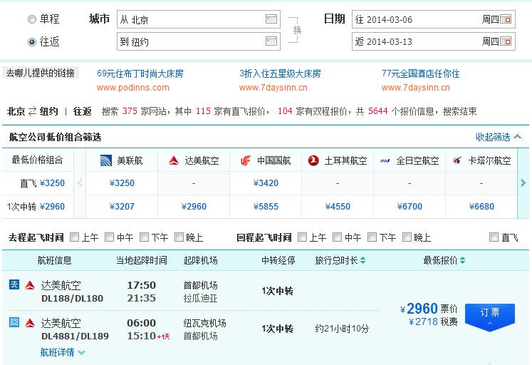 北京往返纽约含税机票特价