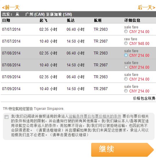 虎航2014中国出发机票促销