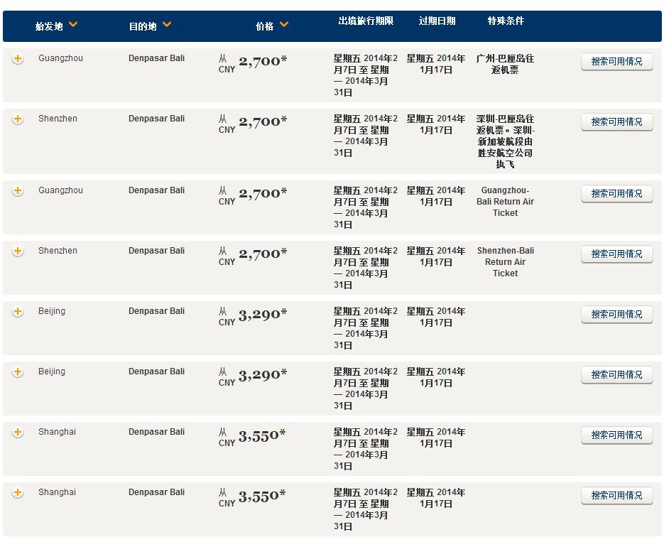 新加坡航空国内多城市往返巴厘岛含税机票特价