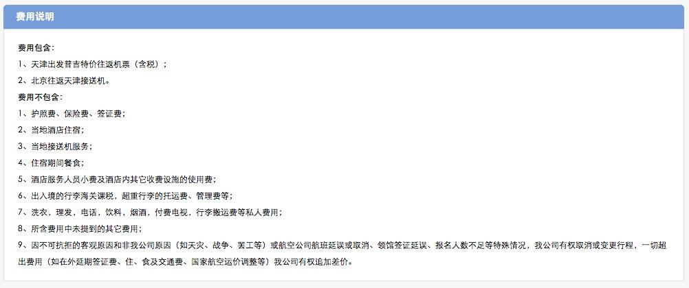 天津/北京往返普吉岛含税机票特价
