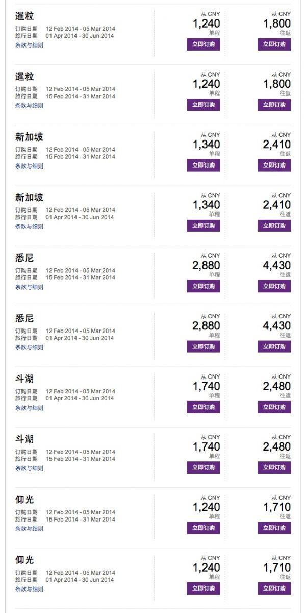 马来西亚航空北京/上海/广州/昆明/厦门出发含税机票