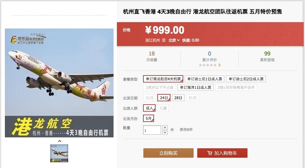 [穷游机票折扣]港龙航空杭州往返香港含税机票特价