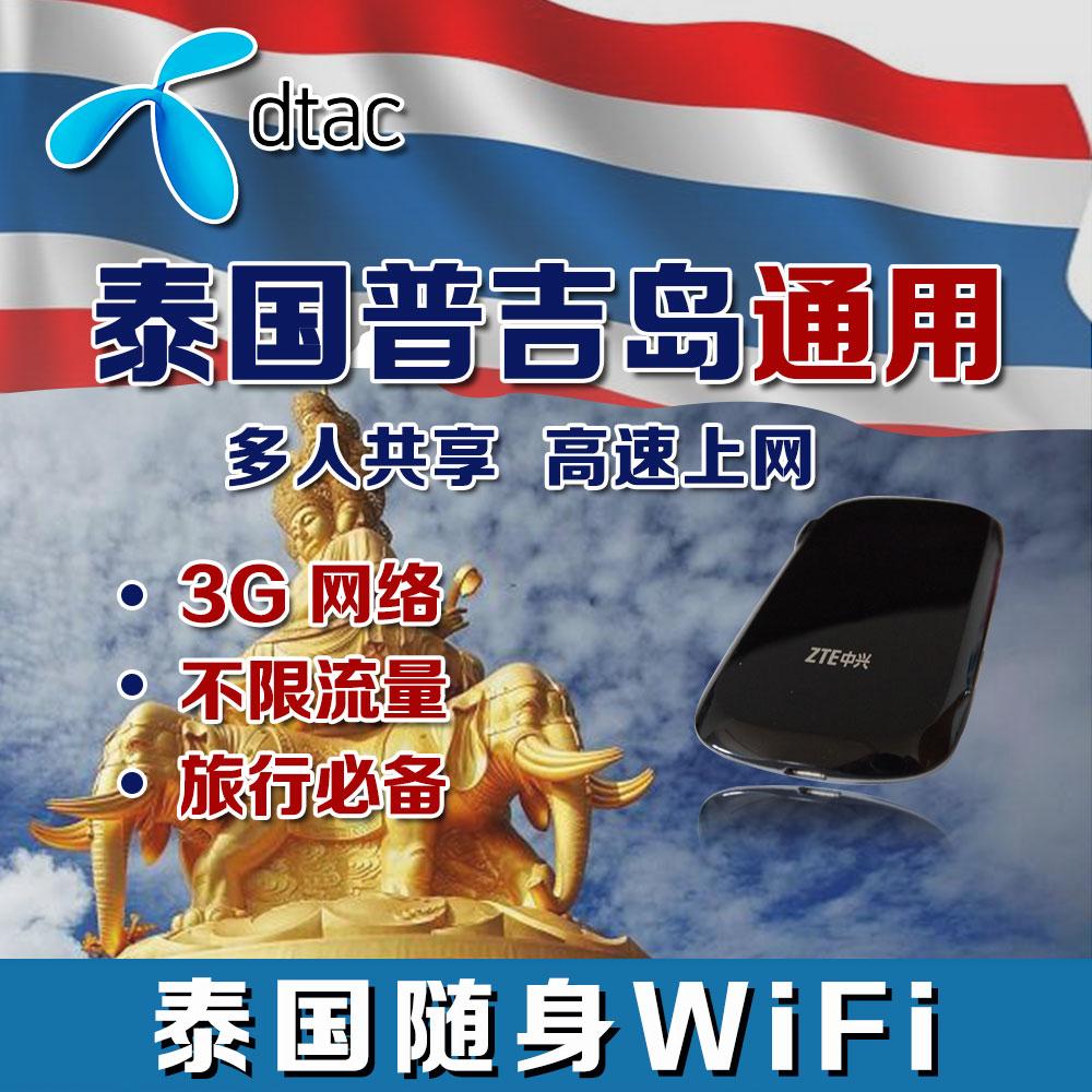 ... 台湾 泰国 香港随身无限量WIFI套餐租赁特价