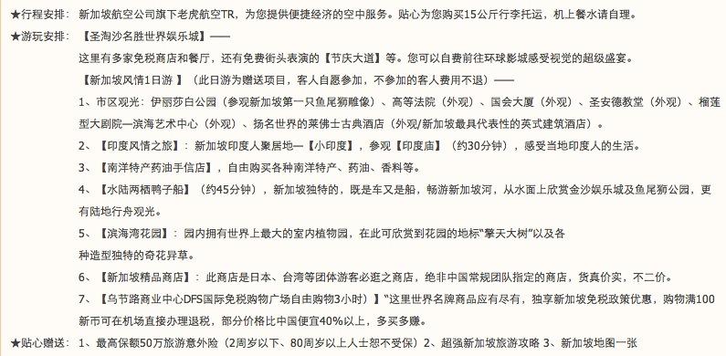 香港直飞新加坡往返含税机票特价