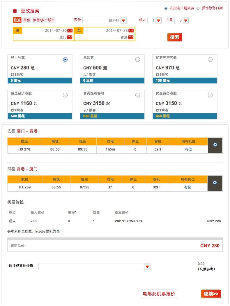香港航空北京 厦门 杭州至香港机票限时促销
