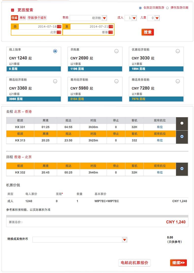 香港航空北京/厦门/杭州至香港机票限时促销