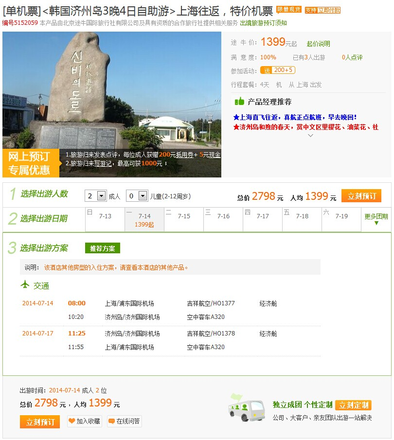 [穷游机票折扣]上海直飞济州岛往返机票特价