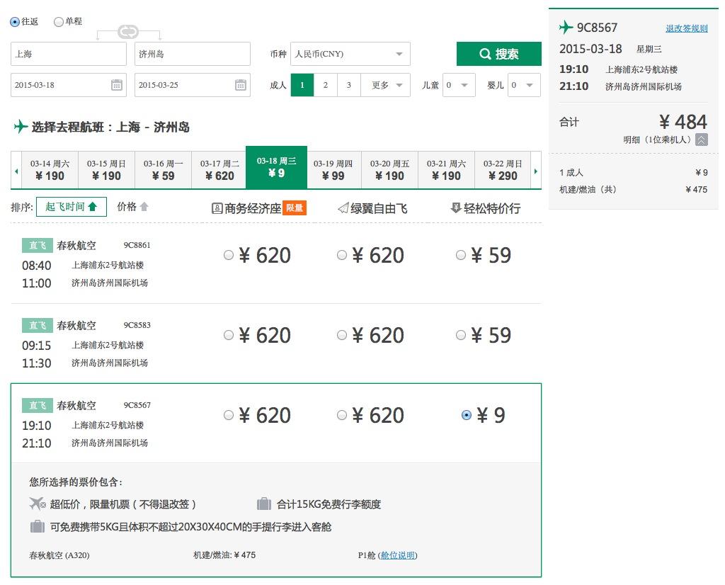 【穷游机票折扣】春秋航空上海至济州岛机票促销