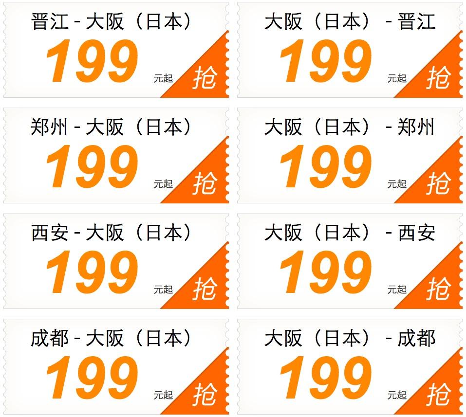 [穷游机票折扣]春秋航空国际航线机票大促