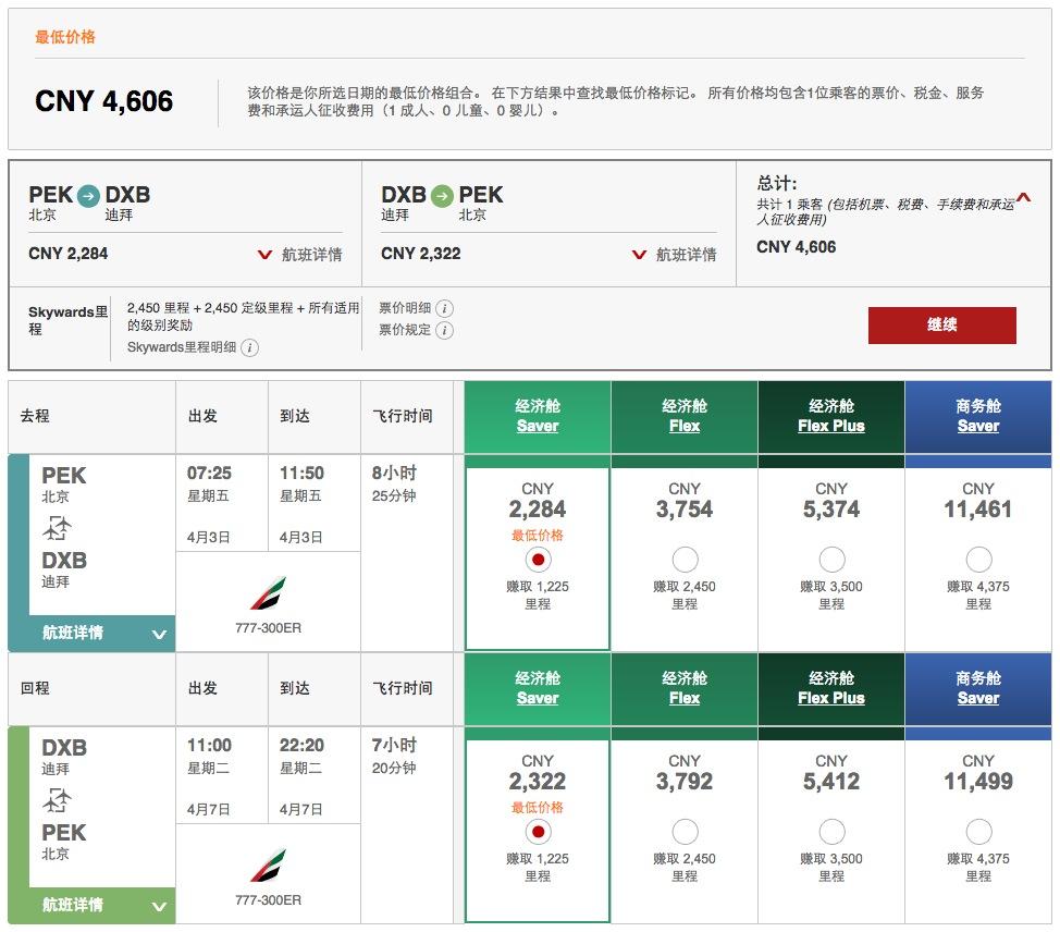 [穷游机票折扣]阿联酋航空北京/上海往返迪拜特价