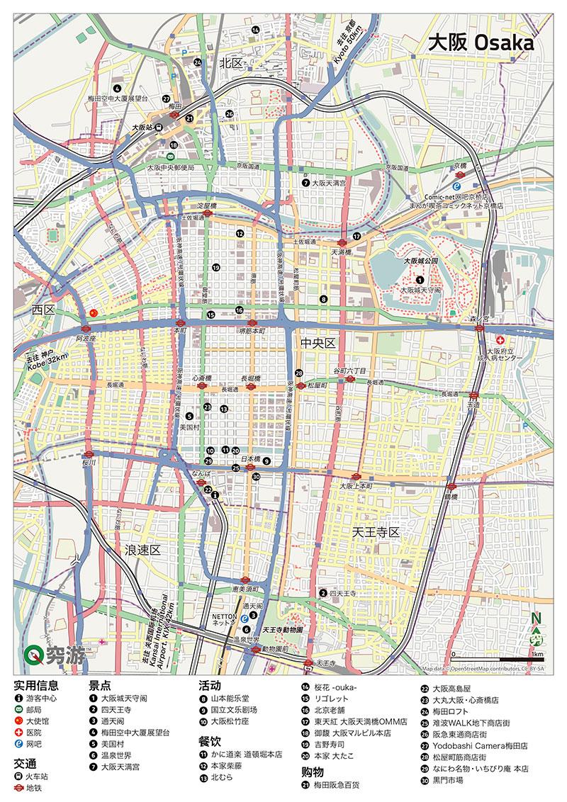 03.大阪地图