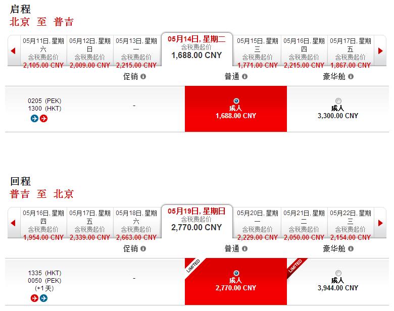 香港航空北京往返普吉岛特价机票