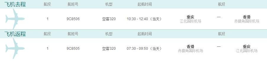 春秋航空重庆往返香港特惠机票