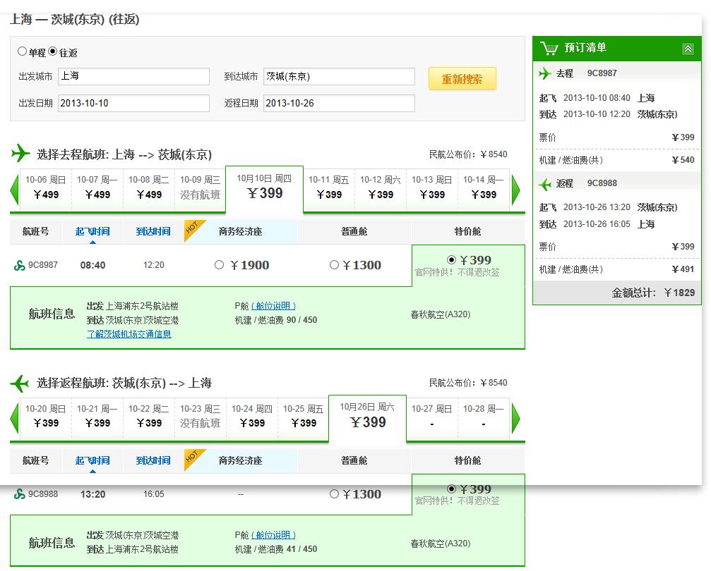 春秋航空10月多日期上海往返茨城(东京)特价机票