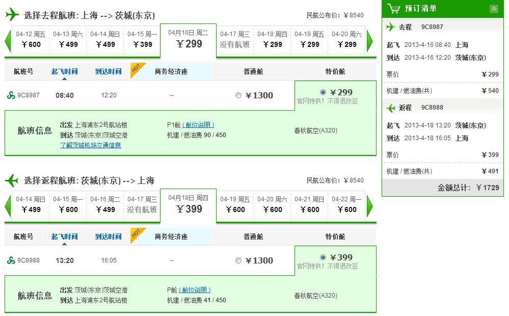 【穷游机票折扣】春秋航空上海直飞日本特价机票
