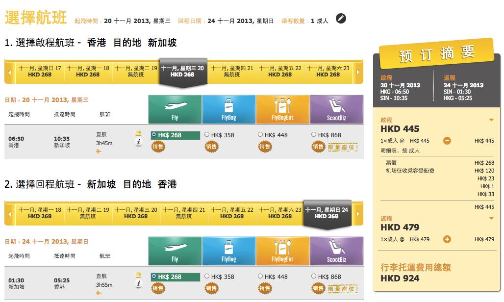 [穷游机票折扣]酷航香港至新加坡航班特价促销