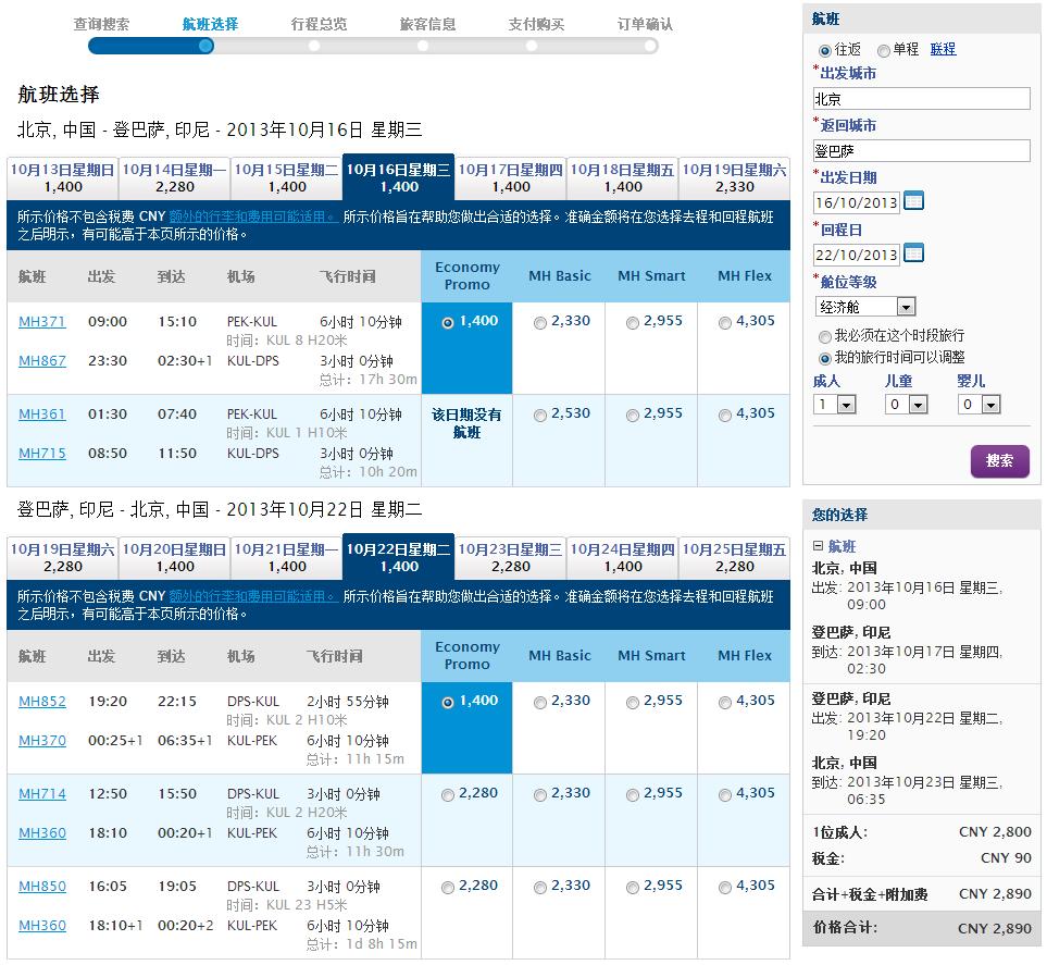 马来西亚航空北京/上海出发机票特价