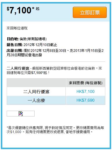【穷游机票折扣】新西兰航空香港飞伦敦机票含税