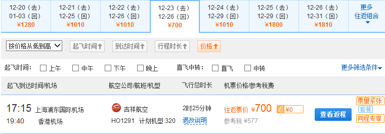 去程:上海至香港