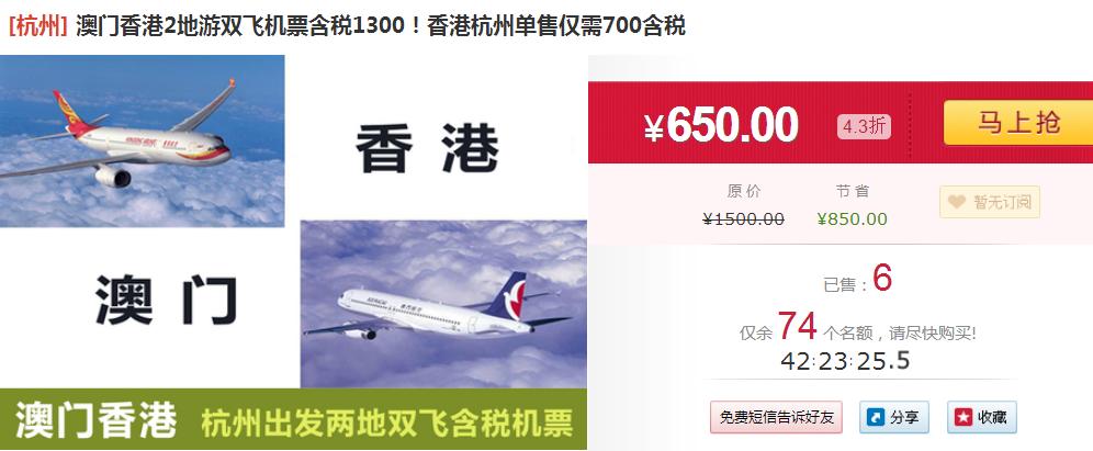 [穷游机票折扣]杭州出发澳门香港双飞机票特价