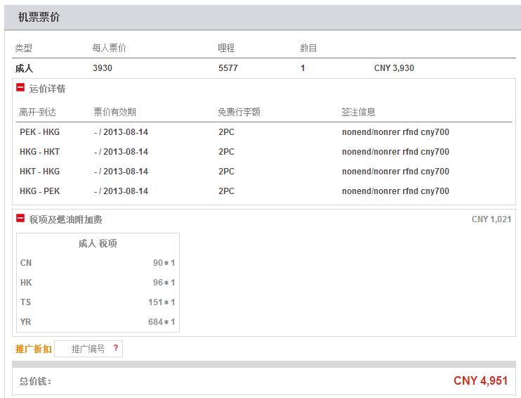 香港航空北京往返普吉岛特惠机票