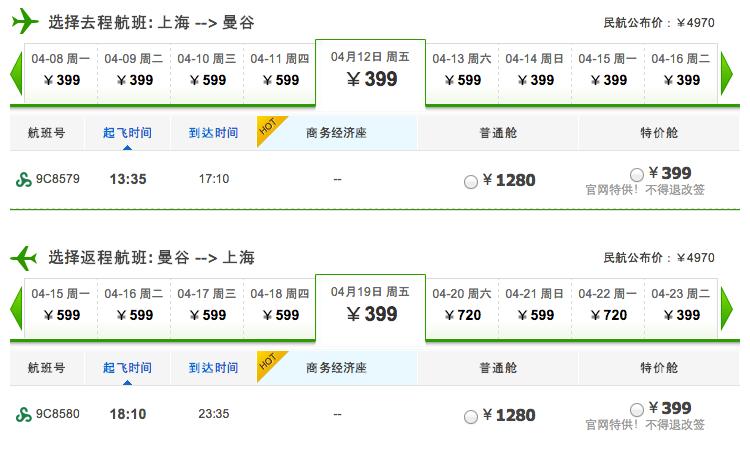 [穷游机票折扣]春秋航空上海往返曼谷机票特价
