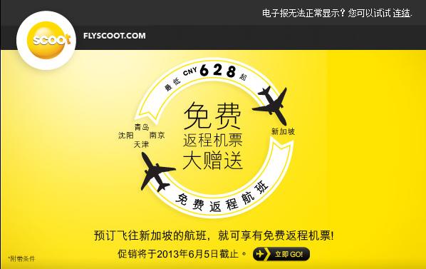 scoot酷航南京/天津/青岛/沈阳飞新加坡特价